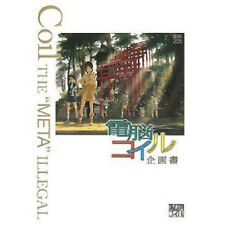 "Coil A Circle of Children Coil The ""META"" DATA ILLEGAL art book / Dennou Coil"