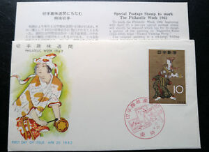"RARE JAPAN 1962 ""DANCING LADY"" SPECIAL COVER 1ST DAY CANCELLED UNIQUE & INTEREST"