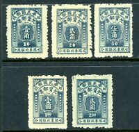 China 1947 Northeast First Postage Due Set Mint R400 ⭐⭐⭐⭐⭐⭐