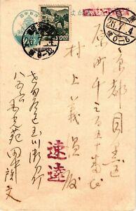 GP GOLDPATH: JAPAN POSTAL CARD _CV698_P16