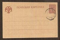 Ukraine 1918 postal history Type 2 trident overprint, 10kop on 5k, Kiev cancel