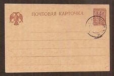 Ukraine 1918 postal history Type 2 trident overprint, 10kop on 5k, Kiev cancel