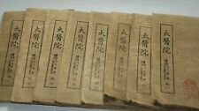 Fine old Chinese Traditional Chinese Medicine book The Complete Works of 9 set