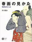 USED How To Read Shunga The Guidebook of Antique Erotic Art Japan Book