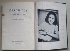 Jewish Judaica /Old Book/Anne Frank's Diary - Hebrew Edition/Tel Aviv 1953/ RARE