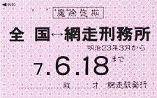 *405 SCHEDA TELEFONICA PHONECARD USATA GIAPPONE JAPAN 7.6.18 WRITING