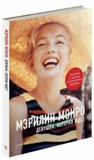 New Modern Russian Book Marilyn Monroe Girl Waiting Biography History Art Movie