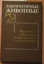 RUSSIAN Book Laboratory Animal Breeding Maintenance Use Experiment Rat Analysis