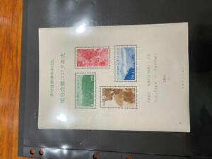 1941 MNH Japan Stamps National Park  Souvenir Sheet