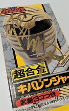 SIGNED Gosei Sentai Dairanger Power Ranger Kiba Diecast Chogokin Figure White