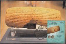 JUDAICA - ISRAEL Sc # 2057.1 MAXIMUM CARD I for CYRUS DECLARATION CYLINDER