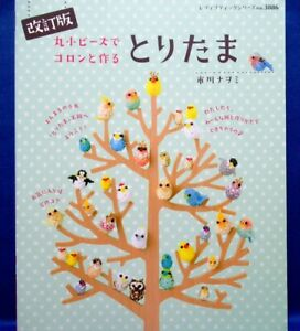 Rare! REV.Small Cute Birds with Beads /Japanese Beads Craft Pattern Book