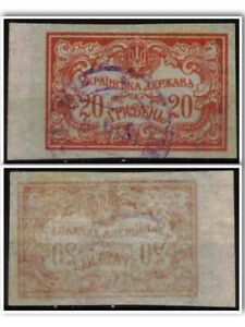 Ukraine 1920, Sc 48, USED, Full Set.