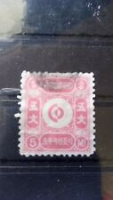 Korea 1884 5M 1st Korea stamp used CV 6000 pounds, possibly counterfeit postmark
