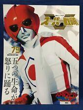 USED Battle Fever J 1979 Official Book Japanese Super Sentai Power Rangers