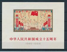 [G65759] China 1964 Rare Sheet MNH Very Fine $5750 (see 2 pictures)