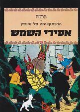 Hebrew TINTIN Prisoners of the Sun HB herge Le Temple du Soleil