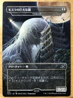 Mothra's Giant Cocoon Japanese Ikoria Mysterious Egg showcase godzilla mtg NM