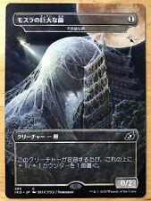 Mothra's Giant Cocoon Japanese Ikoria Mysterious Egg showcase godzilla mtg NM