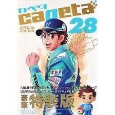 Capeta #28 Manga Japanese Special Edition / SODA Masahito w/extra