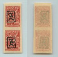 Armenia 🇦🇲 1919 SC 32 mint imperf handstamped - a black pair . f7059