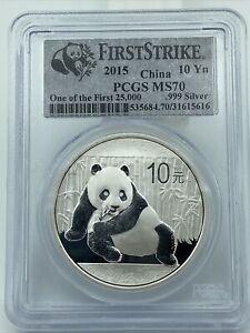 2015 PCGS MS70 First Strike 1oz Silver Chinese Panda