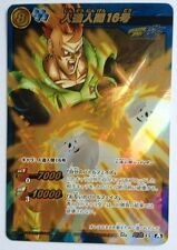 Dragon Ball Miracle Battle Carddass DB12 Super Omega 45 Android 16