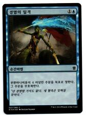 MRM KOREAN FOIL Botte dédaigneuse - Disdainful Stroke NM/M MTG magic KTK