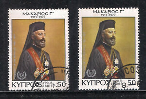 1978  MAKARIOS 1st PRESIDENT CYPRUS BROWN COLOUR MISSING ERROR with NORMAL USED