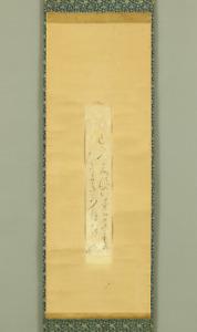 大田垣蓮月 OTAGAKI RENGETSU Japanese hanging scroll / TANZAKU Waka Poem 山賤が~ I915