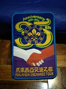Hong Kong Scout Cloth Patch Badge 1979-2014 35th Yr Malaysia Exchange Tour 香港童军