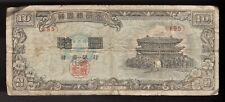 SOUTH KOREA 10 Hwan 1958 - Pick# 17f  4291   BLOCK 195