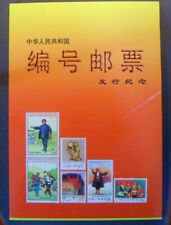 China Booklet of Famous Collectible Stamps  (Copies - Reprints?)