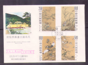 Taiwan RO China 1969 Ancient Painting of Flowers Birds 花鳥圖古畫- FDC