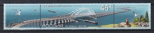 Russia 2018 Architecture, Bridge MNH stamp