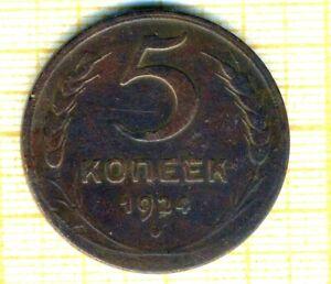 USSR Russia 5 kopeks 1924 Combined Shipping