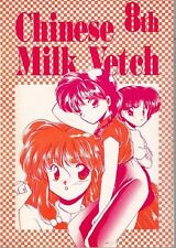 Rumic World Some Animes Doujinshi '' Chinese 8th Milk Vetch '' Ranma 1/2