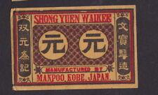Ancienne étiquette allumette Japon BN50458