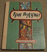 1985 Russian book Корейские народные сказки Korean Fairy folk tale Korea USSR