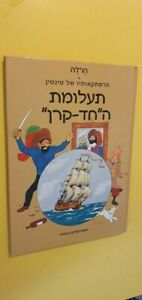 The adventures of Tintin by Herge The secret of the unicorn HEBREW EDITION