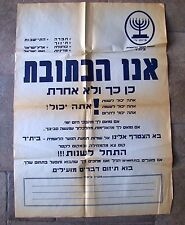 jewish judaica antique BEITAR youth movement poster palestine lehi etzel betar