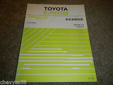 1984-1985 84 85 TOYOTA SPRINTER CARIB AL25G REPAIR SERVICE OWNER OWNER'S MANUAL