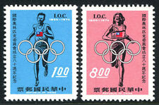 China Taiwan 1885-1886,MNH. Intl. Olympic Committee, 80th anniv. Runners, 1974