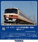 TOMIX HO Gauge 485 489 Series Express Train Thunderbird Basic 5-Car Set HO-9059