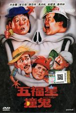 Ghost Punting (1982) _ H.K Movie DVD Chinese Sub _ Sammo Hung ,Stanley Fung