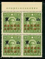 China 1943 Shantung 2¢ Anniversary of Manchukuo Inscription Block MNH B918