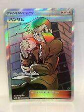 Looker 072/066 Ultra Rare Complet Art Holo Pokémon SM5M Japonais Carte