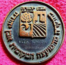 MED2122 - MEDAILLE ISRAEL