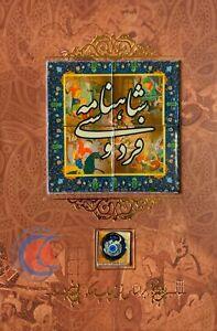 شاهنامه فردوسی با جلد کاشیکاری - Shahnameh Ferdowsi