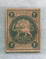 Persia 1870 Imperforate #2  MNG  CV $275.00  & FREE GIFT WITH EVERY ORDER!